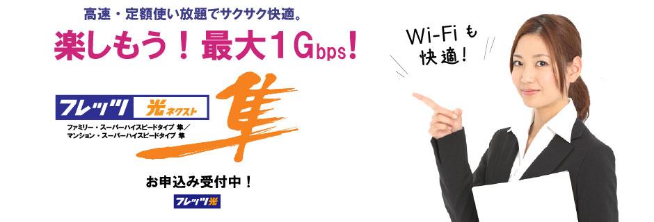 野辺地町(青森県)でネットするなら、NTT西日本のフレッツ光は高速・定額使い放題のインターネット。サクサク快適にご利用できます。フレッツ 光ネクスト ファミリー/マンション・スーパーハイスピードタイプは 隼は、どーんと割など、各種割引でおトク。楽しもう、最大速度1Gbpsの通信速度。NTT西日本のフレッツ光、お申込み受付中!